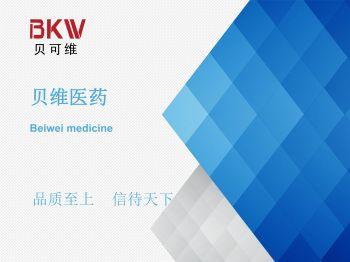 杭州貝維醫藥科技有限公司-公司簡介和產品宣傳電子畫冊