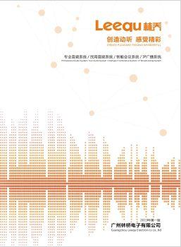 2019年林桥电子专业产品画册 电子书制作平台