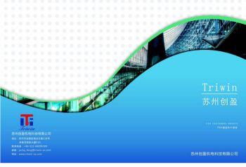 蘇州創盈機電-產品宣傳冊