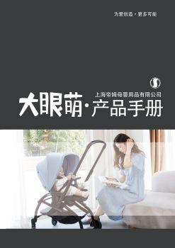 产品手册_20200821111141 电子书制作软件