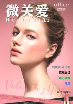 【微關愛】2020.2月期刊,在線數字出版平臺