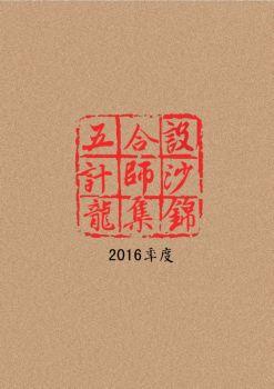 2016五合设计师沙龙集锦成册