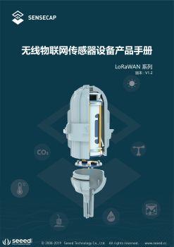 SenseCAP物联网传感器产品手册(LoRaWAN系列)-V1.2