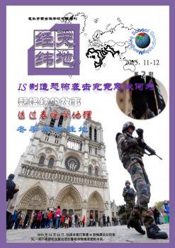 包头市蒙古族学校地理期刊11月12月合刊