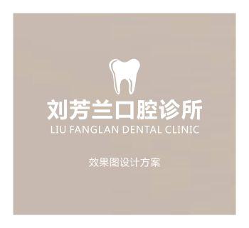 刘芳兰口腔诊所电子宣传册