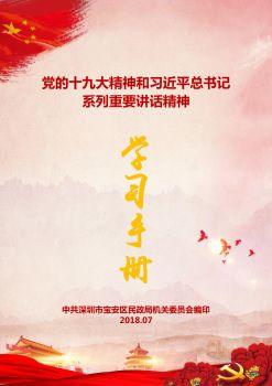党的十九大精神和习近平总书记系列重要讲话精神《学习手册》