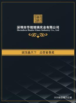 深圳市华玻玻璃实业有限公司电子画册