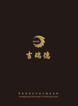 吉瑞德艺术风口宣传册2019版2