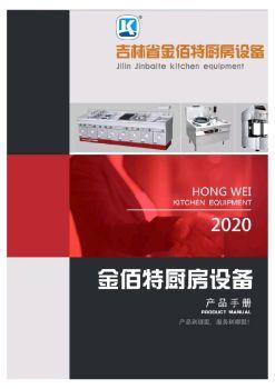 吉林省金佰特厨房设备电子画册