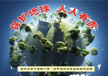 地球日绘画作品展电子画册