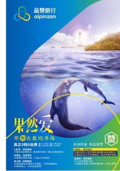 黄河口——海南三亚参考行程 电子杂志制作平台