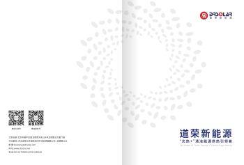 河北道荣新能源科技有限公司企业宣传册