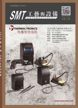 《SMT工艺与设备》2019年9/10月.第121期 电子书制作平台