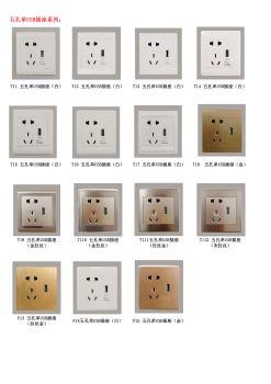 鸿雁USB全系列充电插座电子宣传册