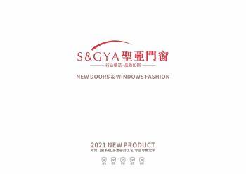 圣亚门窗2021最新产品目录电子画册
