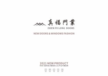 真福门窗——2021版最新产品画册