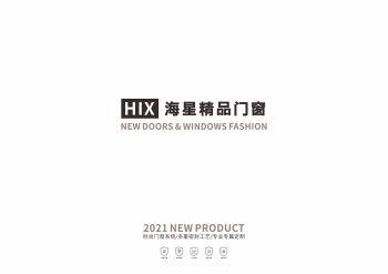 2020最新精编钛合金门窗通用版电子画册