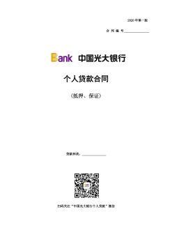 个人贷款合同(三合一)(2020年版)-1电子书