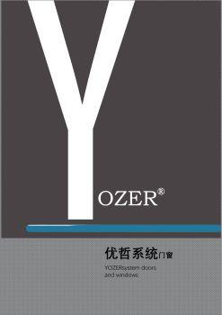 山东优哲系统门窗 电子书制作软件