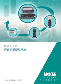MCKEE机器视觉宣传画册