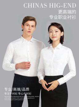 更高端的職業襯衫,在線數字出版平臺
