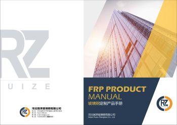 河北瑞泽玻璃钢有限公司产品宣传册