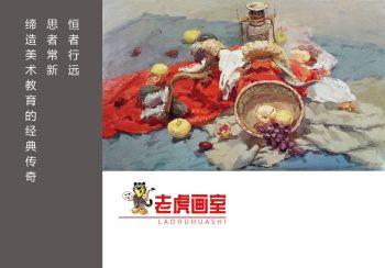 老虎画室电子宣传册