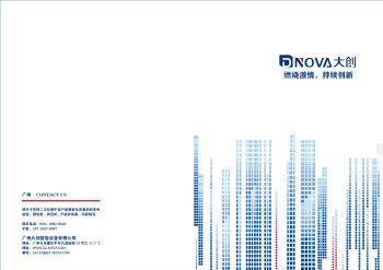 广州大创智能设备有限公司