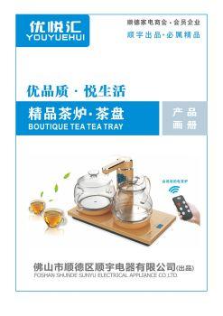 优悦汇画册2,3D电子期刊报刊阅读发布