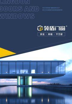 领盾门窗-PICTUREBOOK01电子画册