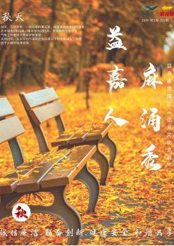 【益嘉人 益起秀】19年9-10月东莞工厂企业文化之窗9.0电子画册