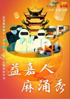 【益嘉人 益起秀】20年1-2月东莞工厂企业文化之窗电子画册