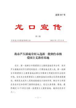 龙口宣传第2期电子刊物