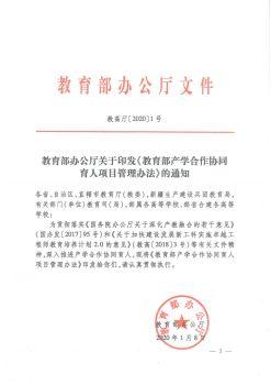 教育部產學合作協同育人項目管理辦法--全文電子書