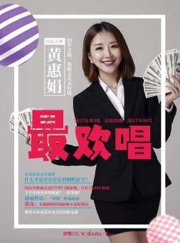 最欢唱2017年第3期 黄惠娟