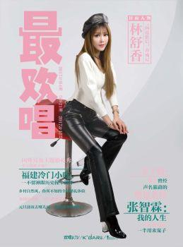 最欢唱2017年第4期 林舒香