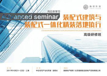 《向日本学习:装配式建筑与装配式一体化精装体系落地执行》10-21.22  上海电子画册