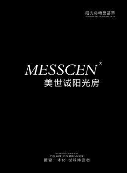 2019-美世诚阳光房电子杂志