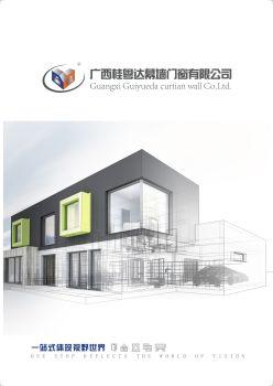 广西桂粤达幕墙门窗有限公司(电子画册)