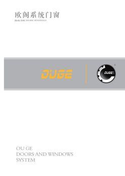 歐閣-系統門窗電子畫冊