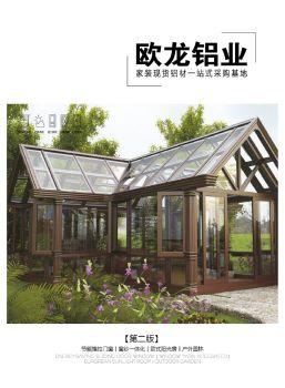 2019-歐龍鋁業,電子畫冊期刊閱讀發布