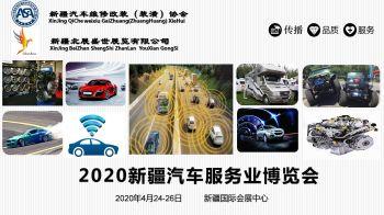 2020新疆汽配展丨新疆汽车服务业博览会方案电子书