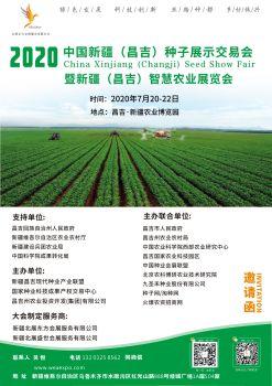 关于2020中国新疆(昌吉)智慧农业暨种子展览会电子宣传册