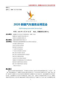 2020新疆汽配展丨新疆汽车服务业博览会邀请函电子书