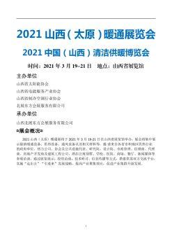 关于2021山西(太原)暖通展览会时间安排的通知电子画册