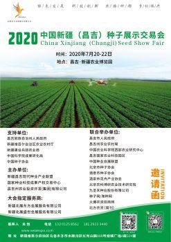 邀请函-关于2020新疆昌吉种子交易会的通知电子刊物