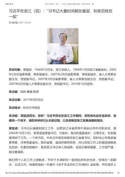 """习近平在浙江(四):""""习书记大量时间都在基层,和老百姓在一起""""电子杂志"""