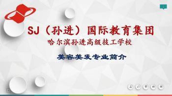 哈尔滨孙进高级技工学校美容美发专业简介(1)电子宣传册