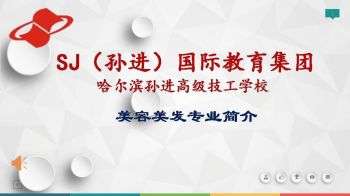 哈尔滨孙进高级技工学校美容美发专业简介电子刊物
