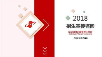 哈尔滨孙进高级技工学校2018年招生咨询电子宣传册